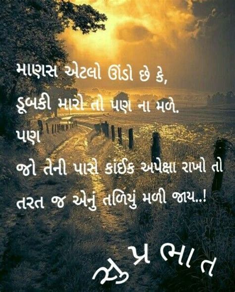 226 Best Gujarati Quote Images On Pinterest  Gujarati. Adventure Quotes By Helen Keller. Single Quotes C++. Birthday Quotes Positive Attitude. Morning Quotes About Work. Song Quotes To Live By Tumblr. Life Quotes Justin Bieber. Alice In Wonderland Quotes If You Don't Know. Nature Quotes Best