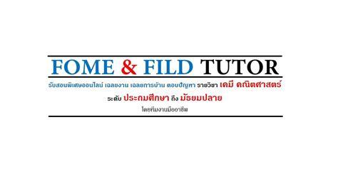 Fome&Fild tutor สอนพิเศษ เฉลยงาน เคมี คณิตศาสตร์ - Posts ...