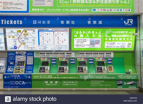 jr train ticket vending machine  kansai airport station