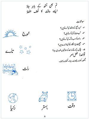urdu worksheet urdu  children book  return