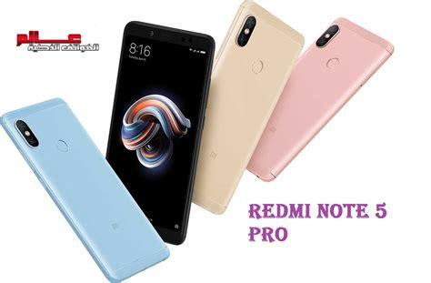 مواصفات و مميزات هاتف شاومي Xiaomi Redmi Note 5 Pro عالم