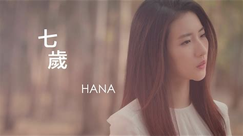 Hana  七歲 Official Mv Doovi