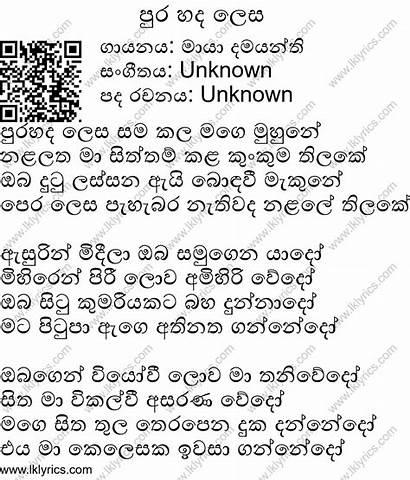 Lesa Handa Pura Damayanthi Maya Lyrics