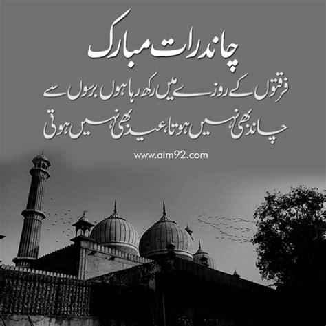 chand raat mubarak shayari  urdu aim