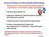 Артериальная гипертензия принципы немедикаментозного лечения