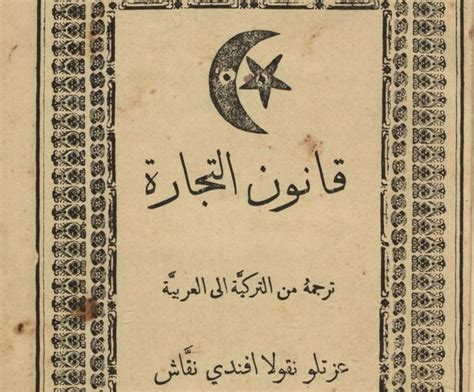 Ottoman Traduction by Code De Commerce Ottoman Traduction Arabe