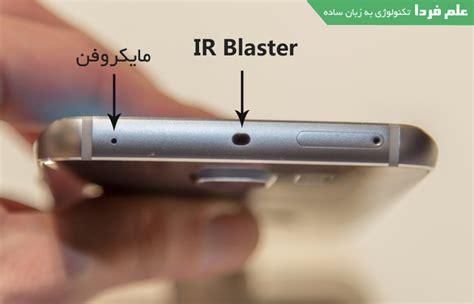 phones with ir blaster اینفرارد گوشی موبایل چیست و چه کاربردی داره علم فردا