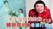 【台灣壹週刊】「來生變性嫁給妳」 豬哥亮示愛老婆打槍 - YouTube