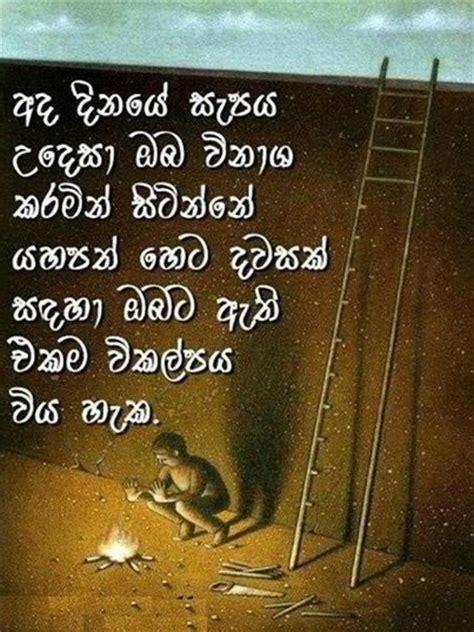 famous quotes  life  sinhala quotesgram