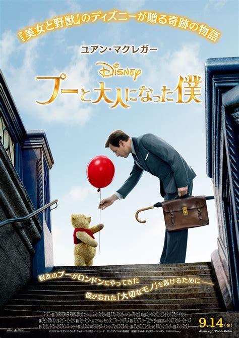 Disney's Christopher Robin Japanese Poster Released