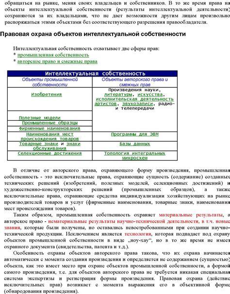 Алгоритм действий по эффективному привлечению инвестиций частного капитала с механизмом концессионного покрытия pdf