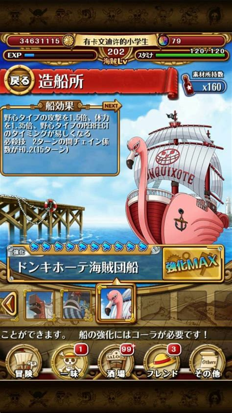 Ship Optc by Flamingo Forest Onepiecetc