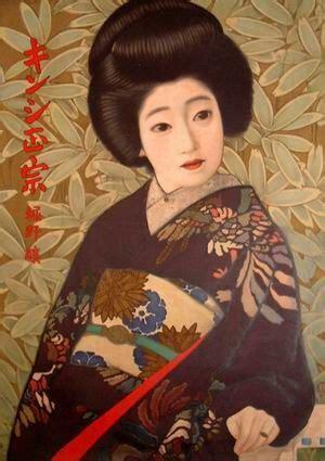 Images About Japanese Girls Showa Pinterest