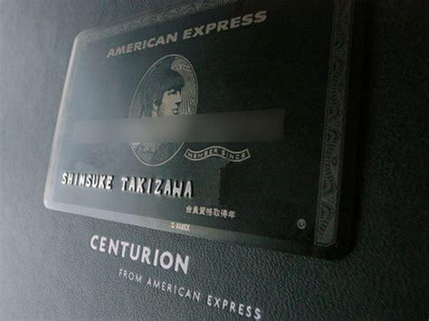 American Express Black Card For Platinum Members Blank Business Card Pdf Comic Book Holder Design Software Ubuntu Matte Black Printing Blackbird Visiting And Blue Background Psd As Qr Code