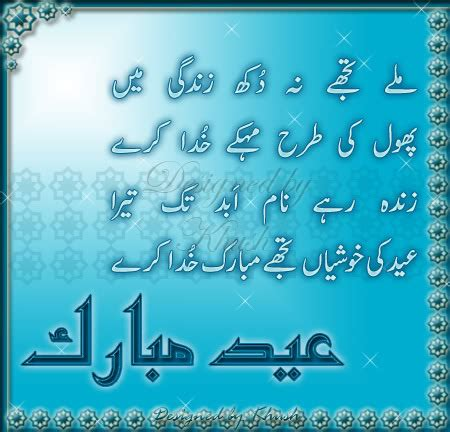 eid mubarak urdu shairy urdu ghazals fantasy poetry