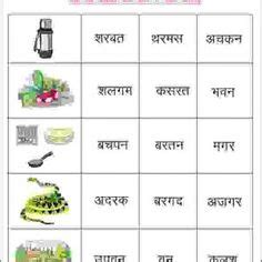 hindi matra worksheets images hindi worksheets
