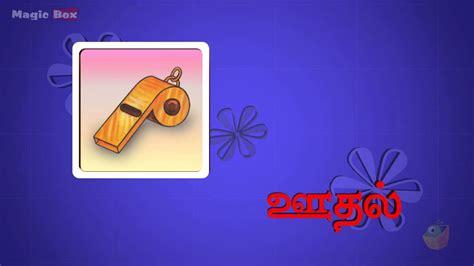 letter words adipadai tamil animated educational