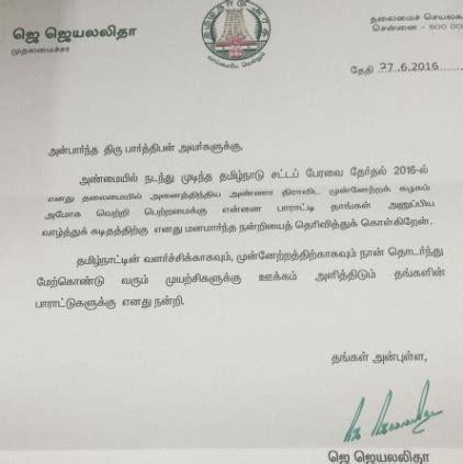 parthiban receives    note  tamil nadu cm