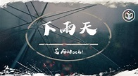 Xia Yu Tian 下雨天 By 芝麻Mochi Pinyin Lyrics And English ...