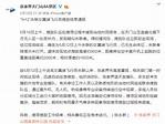 「極限運動女神」穿飛鼠裝 未開降落傘直墜2500m亡 - 華視新聞網