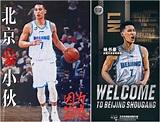 林書豪新賽季披北京首鋼7號戰袍 與大陸好友翟曉川聯手 | ETtoday體育 | ETtoday新聞雲