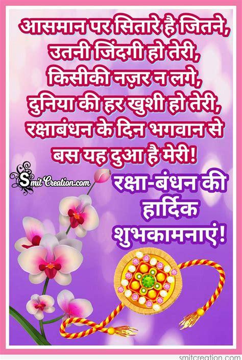 raksha bandhan hindi pictures  graphics smitcreationcom