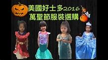 美國好士多2016萬聖節服裝選購 猜猜看肝寶會當哪位角色?Costco Halloween Costume - YouTube