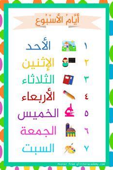 arabic bulletin board  poster days   week ayam