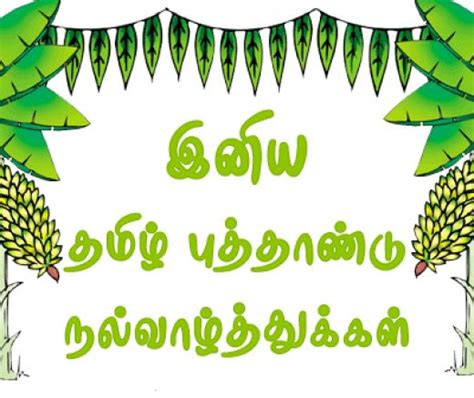 BEST GREETINGS: Tamil New Year Greetings free download