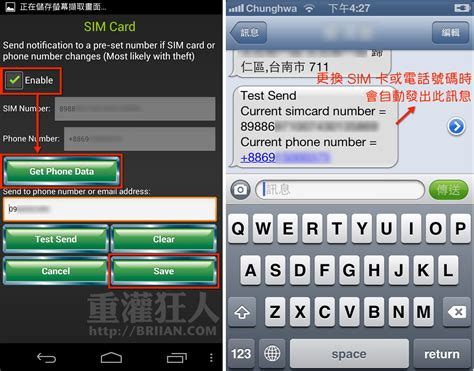 wheres find my iphone android 手機遺失 被偷 如何自動發 sms 簡訊找回來 免費抓姦定位服務 重灌狂人