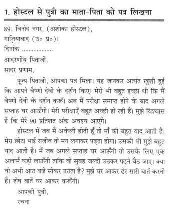 write letter  hindi  father brainlyin
