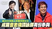 【港區國安法】成龍曾志偉譚詠麟參與聯署 逾2600港藝人撐國安法 - 香港經濟日報 - 中國頻道 - 社會熱點 - D200530
