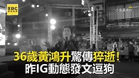 36歲黃鴻升驚傳猝逝 昨IG動態發文逗狗 @東森新聞 CH51 - YouTube