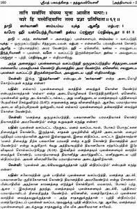ஸ்ரீமத்பகவத்கீதா: Srimad Bhagavad Gita in Tamil