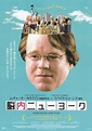 Synecdoche, New York Movie Poster (#3 of 3) - IMP Awards