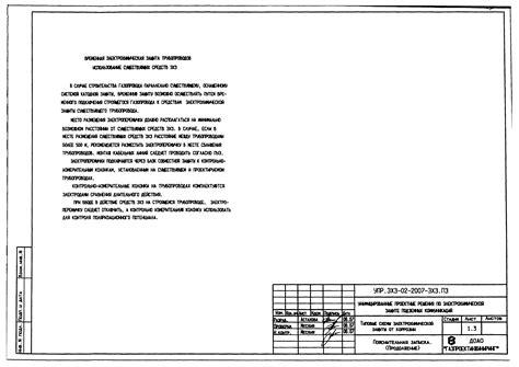 Станция катодной защиты ПРОТЕК Л . НПО НефтегазкомплексЭХЗ