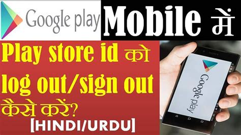 Mobile Logout by How To Sing Out Of Play Store On Android