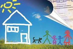 Как взять материнский капитал если есть задолженность по кредиту