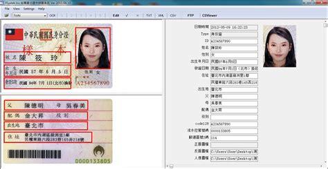 id card scanning library id card scanning library plustek