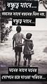 Pin on Bangla quotes