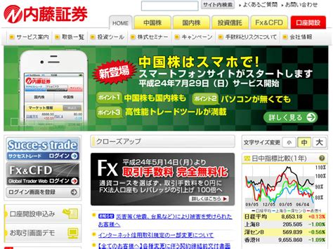 内藤 証券 ログイン