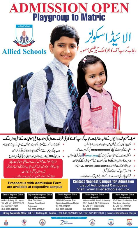 allied schools admission 2017 playgroup to matric open 341   Allied Schools Admission 2014 Playgroup To Matric Open