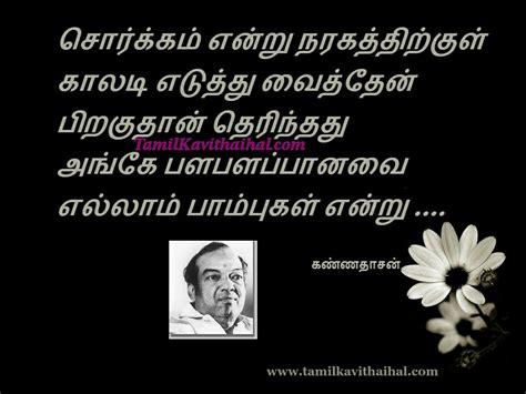 kannadhasan quotes tamil thathuvam kavithai valkai sorkam