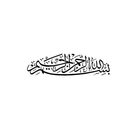 stickers islam chambre sticker calligraphie islam arabe 3610 cheap home