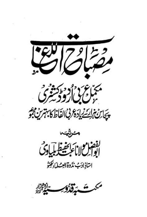 Misbah Ul Lughat Arabic to Urdu Dictionary - eBooksAll.Com