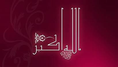 Allahu Arabic Awesome Allah Akbar Magnificent الله