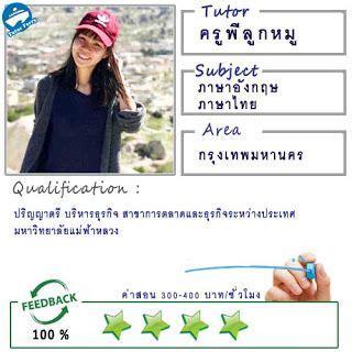 เรียนพิเศษที่บ้าน: เรียนภาษาอังกฤษ ภาษาไทย วิทยาศาสตร์กับ ...