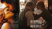 英倫情人愛侶 近20年再合作 | 民報 Taiwan People News