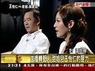 聚焦360度 王應傑 王怡仁 上 - YouTube