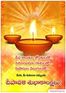 wedding day messages deepavali greeting 1 telugu greeting cards telugu wishes